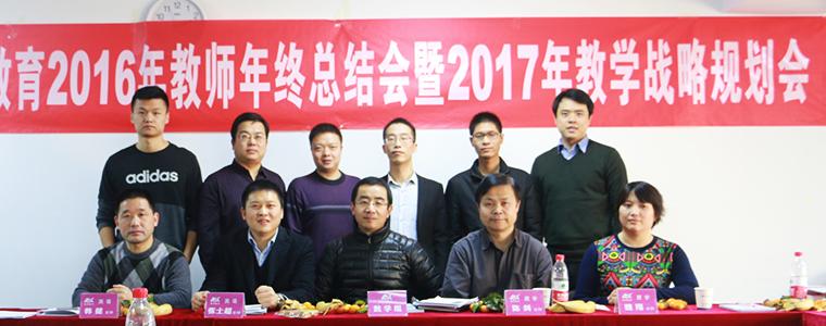 幂学教育2017年教务总结大会