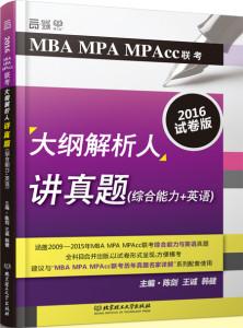 立体书450px封面-2016MBA MPA MPAcc联考大纲解析日讲真题(综合能力+英语)