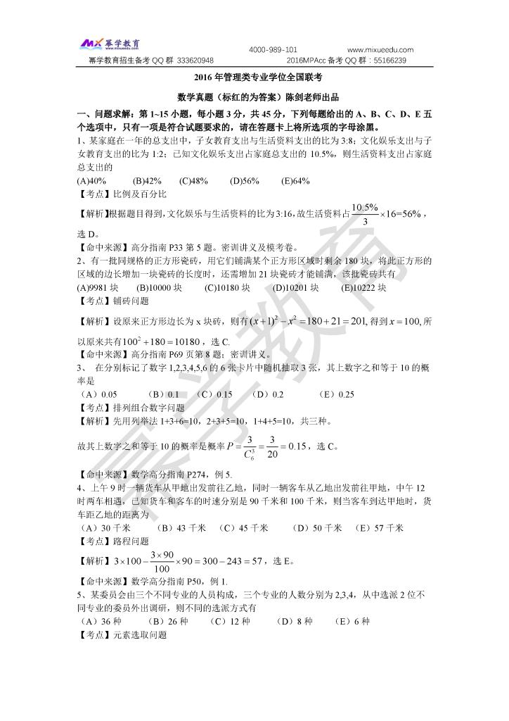 2016真题部分数学解析_页面_1