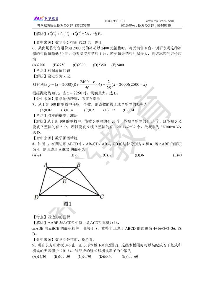 2016真题部分数学解析_页面_2