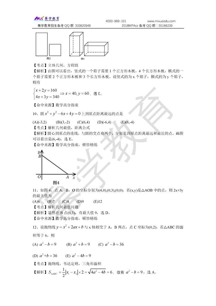 2016真题部分数学解析_页面_3