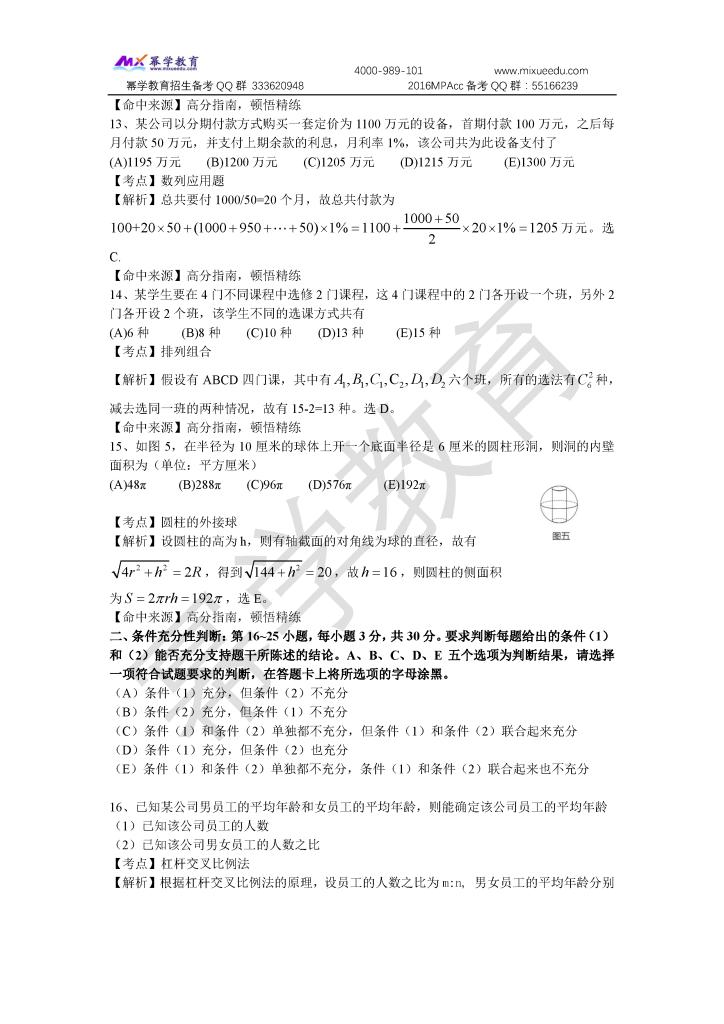 2016真题部分数学解析_页面_4