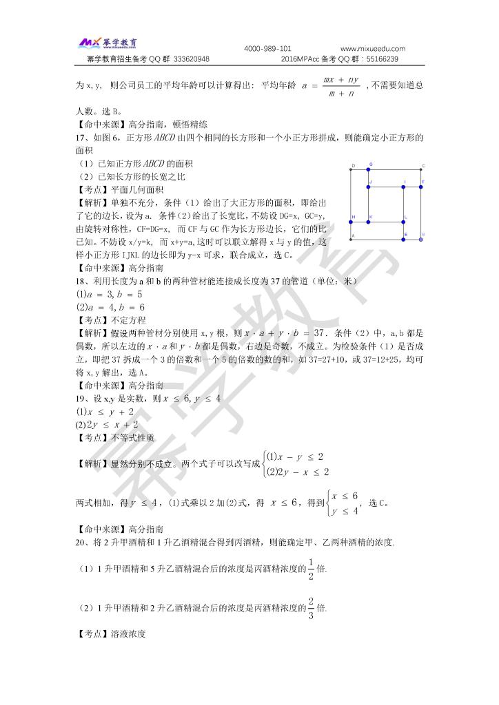 2016真题部分数学解析_页面_5