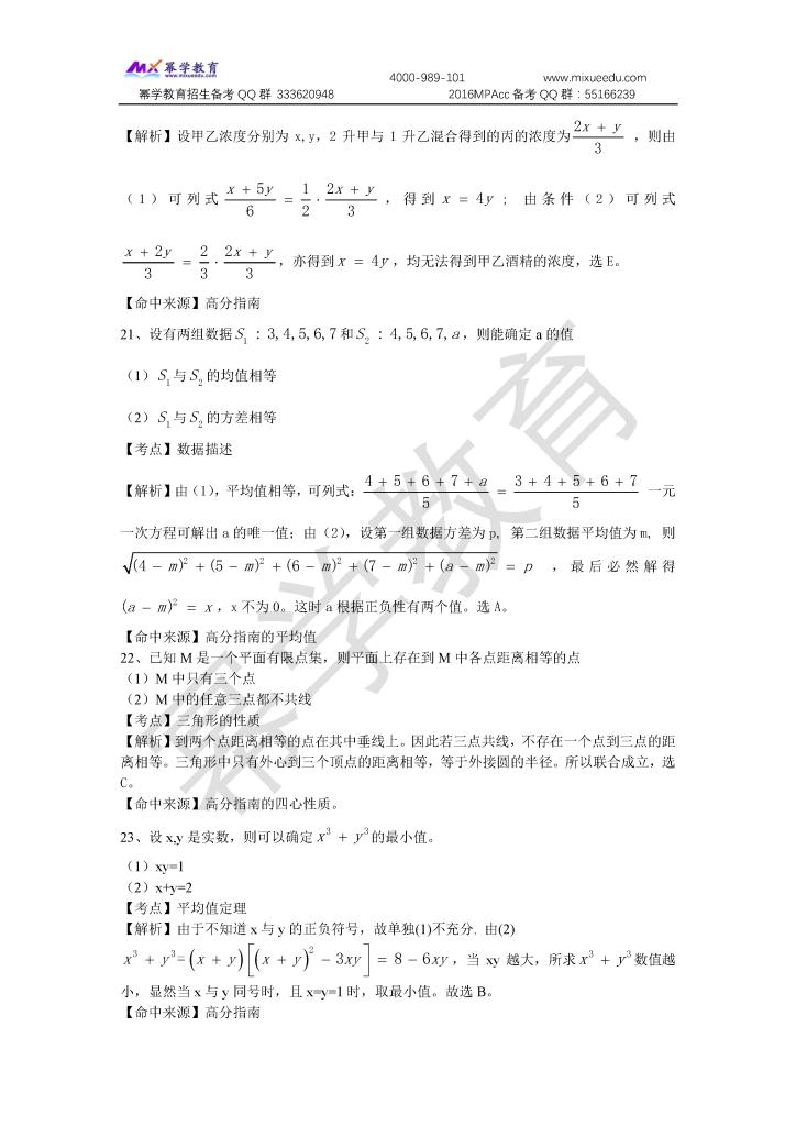 2016真题部分数学解析_页面_6