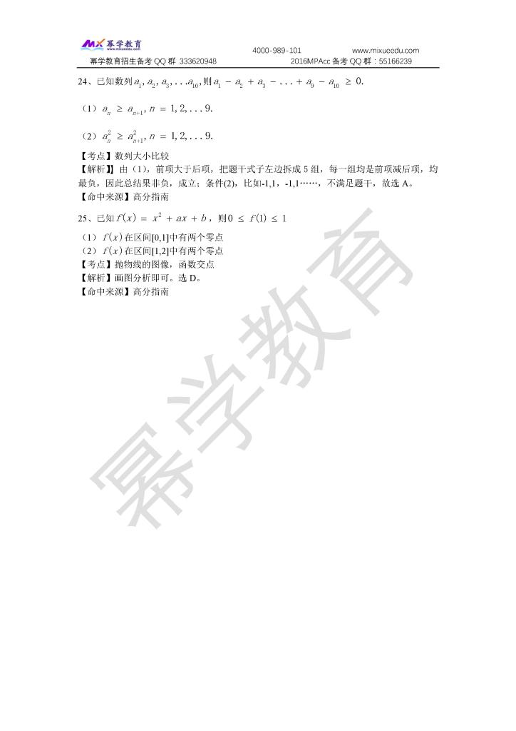 2016真题部分数学解析_页面_7