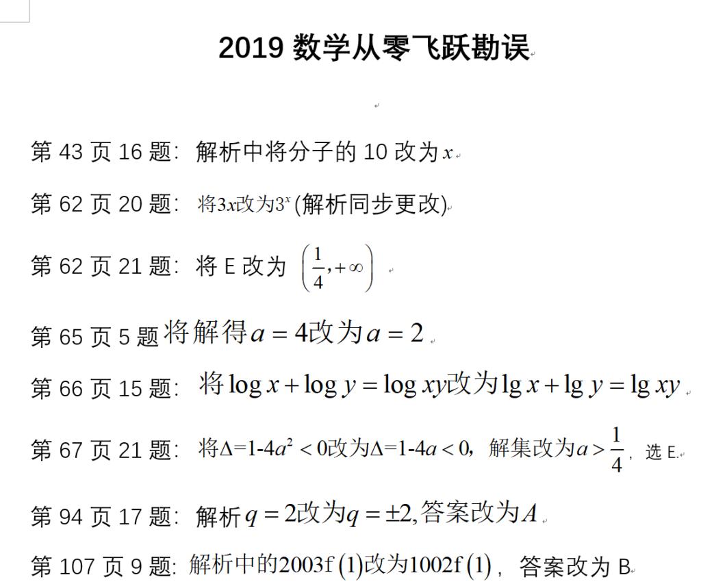 2019数学从零飞跃勘误