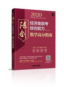2020年396经济类联考知识点讲解视频